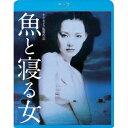 魚と寝る女 【Blu-ray】