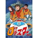 【送料無料】ゼロテスター コレクターズDVD Vol.2 <HDリマスター版> 【DVD】