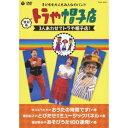 復刻版 トラや帽子店 3人あわせてトラや帽子店! 【DVD】