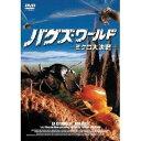 バグズ・ワールド-ミクロ大決戦- 【DVD】