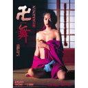 大江戸浮世風呂譚 卍舞 【DVD】