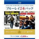 タクシードライバー/イージー・ライダー 【Blu-ray】