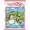 こんにちは アン〜Before Green Gables 5 【DVD】