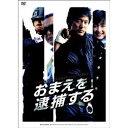 おまえを逮捕する 【DVD】