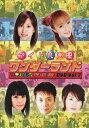 アイドル声優ワンダーランド〜アキハバラ情報局〜 Vol.2 【DVD】