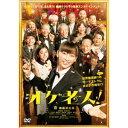 オケ老人! 【DVD】