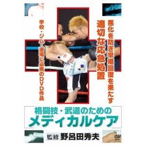 野呂田秀夫格闘技・武道のためのメディカルケアDVD