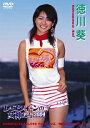 レースクイーンの女神たち2004 徳川葵 【DVD】