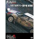 1987 世界ラリー選手権 総集編 【DVD】