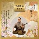 CD, DVD, 樂器 - (伝統音楽)/中島勝祐 創作賞 <第五回> 『若獅子I』 【CD】