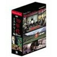 角川映画クラシックスBOX<70年代ミステリー編>(初回限定)DVD