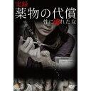実録・薬物の代償〜性に溺れた女〜 【DVD】