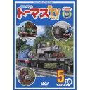 きかんしゃトーマス 新TVシリーズ<第10シリーズ> 5 【DVD】