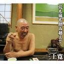 三上寛/花も嵐も踏み越えて 【CD+DVD】