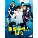 【送料無料】重要参考人探偵 DVD-BOX 【DVD】