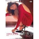 遠野舞子/precious 【DVD】