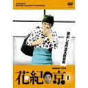 蔵出し名作吉本新喜劇 「花紀京」 1 【DVD】