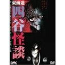 東海道 四谷怪談 このうらみはらさでおくべきか… 【DVD】