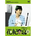 蔵出し名作吉本新喜劇 「花紀京」 2 【DVD】