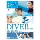 ダイブ!! 【DVD】