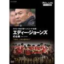 プロフェッショナル 仕事の流儀 ラグビー日本代表ヘッドコーチ(監督) エディー・ジョーンズの仕事 日本は、日本の道を行け 【DVD】
