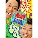 東西芸人いきなり!2人旅 vol.1 【DVD】