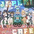 けものフレンズ/TVアニメ『けものフレンズ』ドラマ&キャラクターソングアルバム「Japari Cafe」 【CD】