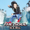 黒木隆弘/THE SOUL 【CD】