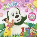 (キッズ)/いないいないばぁっ! パチパチ パレードっ! 【CD】