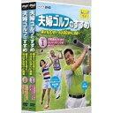 夫婦ゴルフのすすめ〜妻は100切り・夫は90切りに挑戦〜 全2巻セット 【DVD】