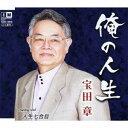 樂天商城 - 宝田章/俺の人生 c/w人生七合目 【CD】