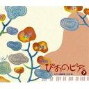 其它 - (クラシック)/ぴあのピア Vol.7 ピアノの魔術師〜リスト編 【CD+DVD】
