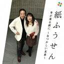 紙ふうせん/冬が来る前に ~なつかしい未来~ 【CD】