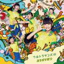 ぷちぱすぽ☆/ウルトラサンバ 【CD】