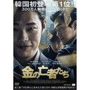 金の亡者たち 【DVD】