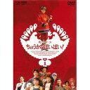 魔法少女ちゅうかなぱいぱい! VOL.1 【DVD】