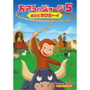 劇場版 おさるのジョージ5/めざせカウボーイ 【DVD】