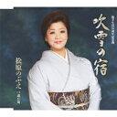 松原のぶえ/吹雪の宿/忍び川 【CD】