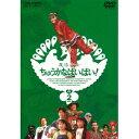 魔法少女ちゅうかなぱいぱい! VOL.2 【DVD】