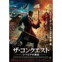 ザ・コンクエスト シベリア大戦記 【DVD】