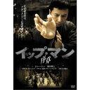 イップ・マン 序章 【DVD】
