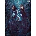 ピースピット2017年本公演 グランギニョル 【DVD】