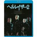 ヘルレイザー2 【Blu-ray】