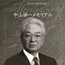中山悌一/中山悌一メモリアル 【CD】