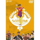 魔法少女ちゅうかないぱねま! VOL.1 【DVD】