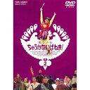 魔法少女ちゅうかないぱねま! VOL.2 【DVD】