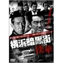 DVD - 横浜暗黒街 侠華 【DVD】