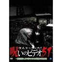 ほんとにあった!呪いのビデオ51 【DVD】