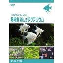 トロピカルフィッシュ熱帯魚 美しきアクアリウム 飼い方・育て方 【DVD】