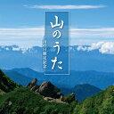 (V.A.)/山のうた〜山の日制定記念〜 【CD】